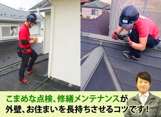 こまめな点検、修繕メンテナンスが外壁、お住まいを長持ちさせるコツです!