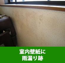 室内壁紙に雨漏り跡