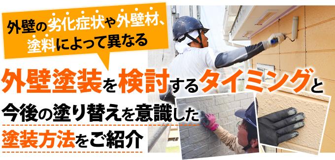 外壁塗装を検討するタイミングと今後の塗り替えを意識した塗装方法をご紹介