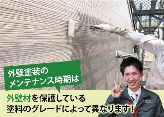 外壁塗装のメンテナンス時期は外壁材を保護している塗料のグレードによって異なります!