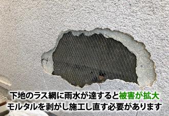 下地のラス網に雨水が達すると被害が拡大モルタルを剥がし施工し直す必要があります