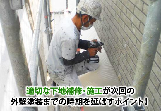 適切な下地補修・施工が次回の外壁塗装までの時期を延ばすポイント!