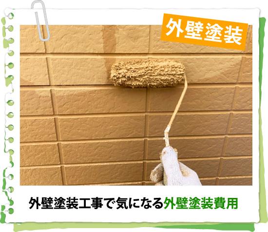 外壁塗装工事で気になる外壁塗装費用