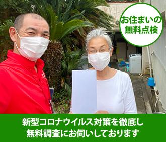 新型コロナウイルス対策を徹底し無料調査にお伺いしております