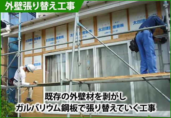 外壁張り替え工事