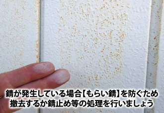 錆が発生している場合【もらい錆】を防ぐため撤去するか錆止め等の処理を行いましょう