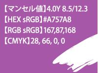 色あせしやすい色3位 紫