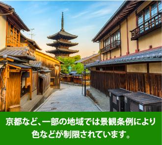 京都など一部の地域では景観条例によって色などが制限されています