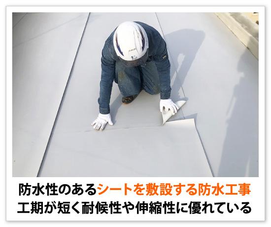 防水性のあるシートを敷設する防水工事