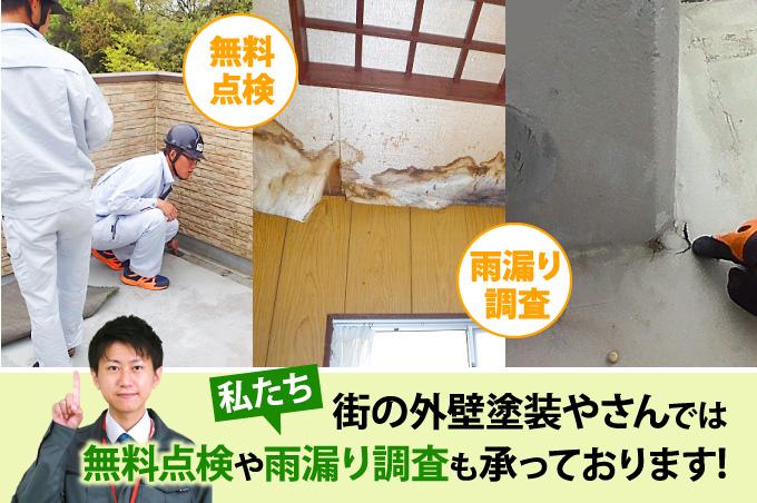 街の外壁塗装やさんは無料点検や雨漏り調査も承っております