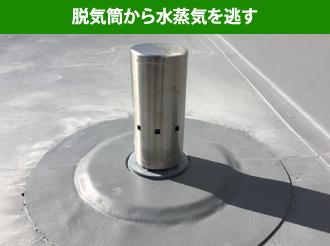 脱気筒から水蒸気を逃す