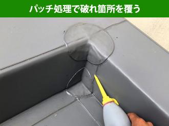 パッチ処理で破れ箇所を覆う