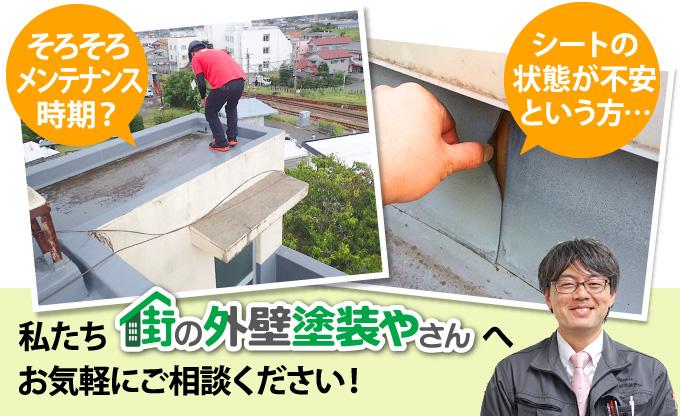 シート防水のメンテナンスは街の外壁塗装やさんにご相談ください