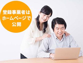 登録事業者はホームページで公開されています