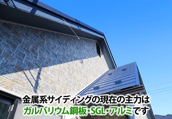 金属系サイディングの現在の主力はガルバリウム鋼板・SGL・アルミです
