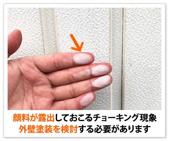顔料が露出しておこるチョーキング現象外壁塗装を検討する必要があります