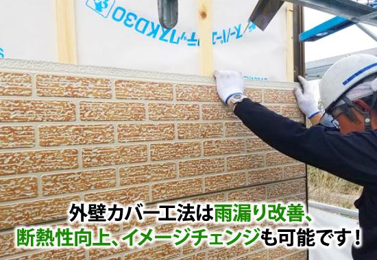 外壁カバー工法は雨漏り改善、断熱性向上、イメージチェンジも可能です!