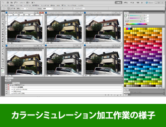 カラーシミュレーション作成の様子