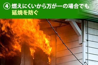 燃えにくいから万が一の場合でも延焼を防ぐ
