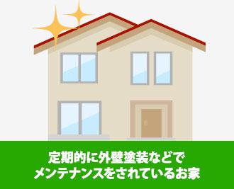 定期的に外壁塗装などでメンテナンスをされているお家