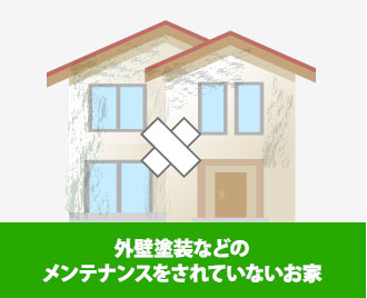 外壁塗装などのメンテナンスをされていないお家