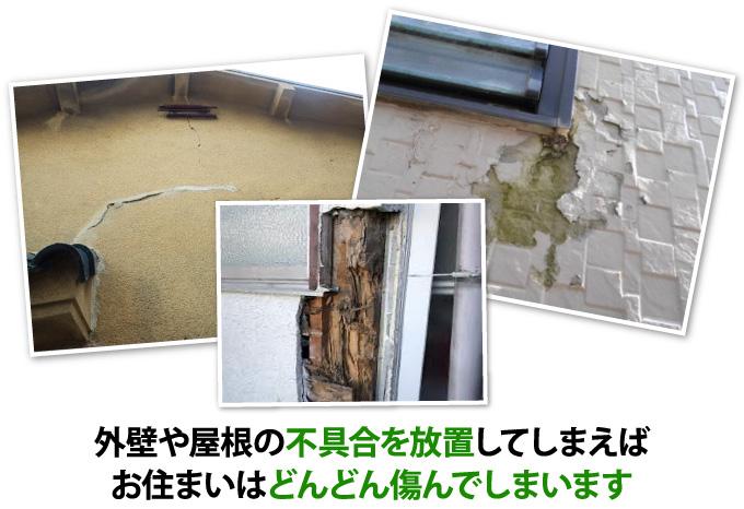 外壁や屋根の不具合を放置してしまえばお住まいはどんどん傷んでしまいます
