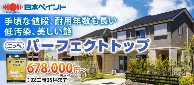 日本ペイントパーフェクトトップ