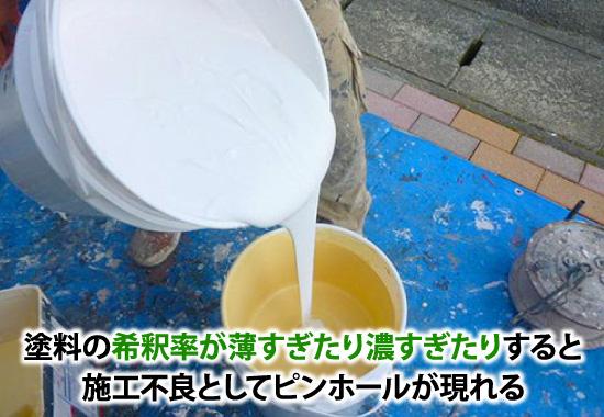 塗料の希釈率が薄すぎたり濃すぎたりすると施工不良としてピンホールが現れる