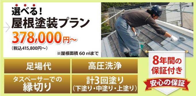 選べる!屋根塗装プラン184,800円(税込)~高圧洗浄、タスペーサーでの縁切り、計3回塗り(下塗り・中塗り・上塗り)8年間の安心の保証付き