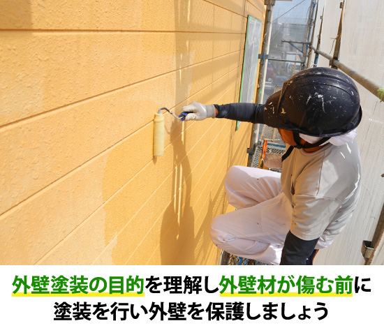 外壁塗装の目的を理解し外壁材が傷む前に塗装を行い外壁を保護しましょう