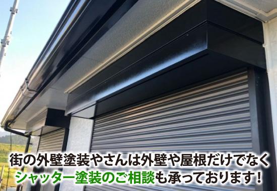 街の外壁塗装やさんは外壁や屋根だけでなくシャッター塗装のご相談も承っております!