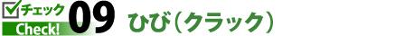 チェック9ひび(クラック)