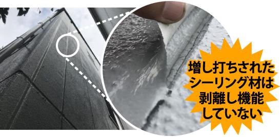 増し打ちされたシーリング材は剥離し機能していない