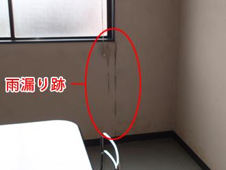 千葉県木更津市 屋内点検 サッシ付近の雨漏り跡