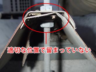 千葉県木更津市 屋内点検 屋根材の合わせが適切でない