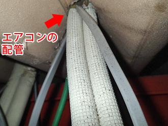 千葉県木更津市 屋根点検 エアコンの配管付近からの雨漏り