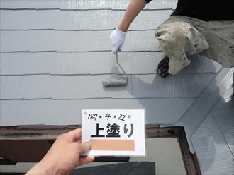 平塚市、上塗り