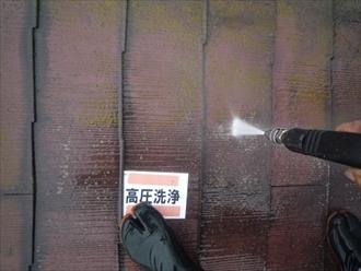 港南台、高圧洗浄