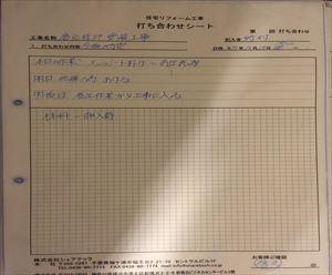花見川区クリア塗装工事工程008