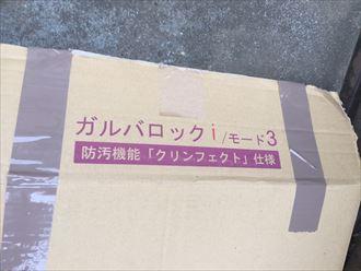 松戸市|外壁塗装から変更した出来栄えは!?