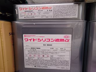1液ワイドシリコン遮熱α