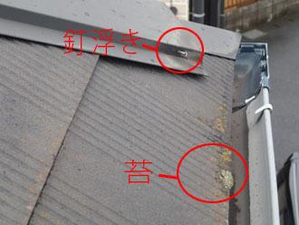 千葉市中央区|屋根外壁塗装前にカラーシミュレーション