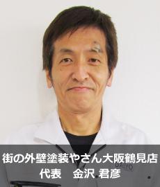街の外壁塗装やさん大阪鶴見店代表 金沢君彦