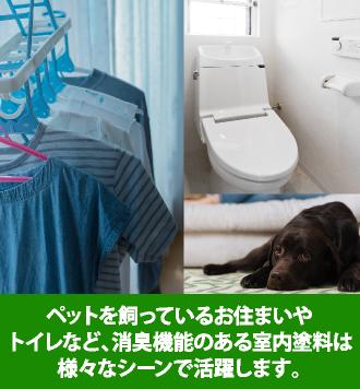 ペットを飼っているお住まいやトイレなど、消臭機能のある室内塗料は様々なシーンで活躍します