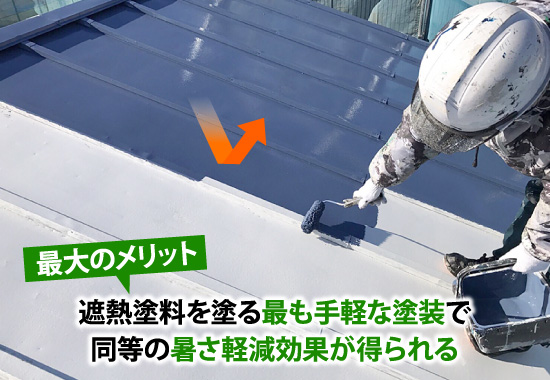 遮熱塗料を塗る最も手軽な塗装で同等の暑さ軽減効果が得られる