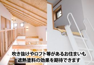 吹き抜けやロフト等があるお住まいも遮熱塗料の効果を期待できます