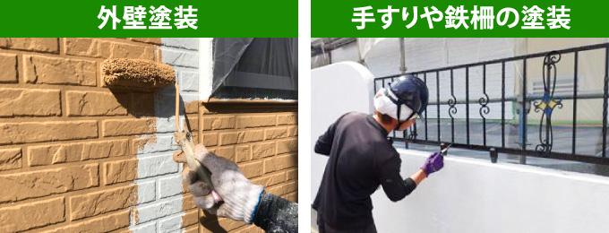 外壁塗装と手すりや鉄柵の塗装