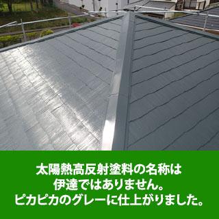 太陽熱高反射塗料でピカピカのグレーに仕上がった屋根
