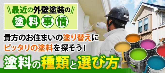塗料の種類と選び方