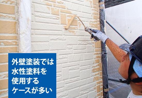 外壁塗装では水性塗料を使用するケースが多い